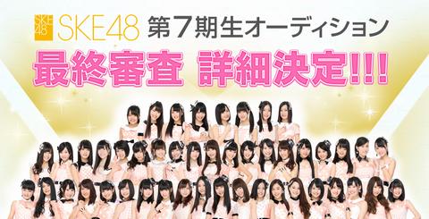 SKE48第7期生オーディション