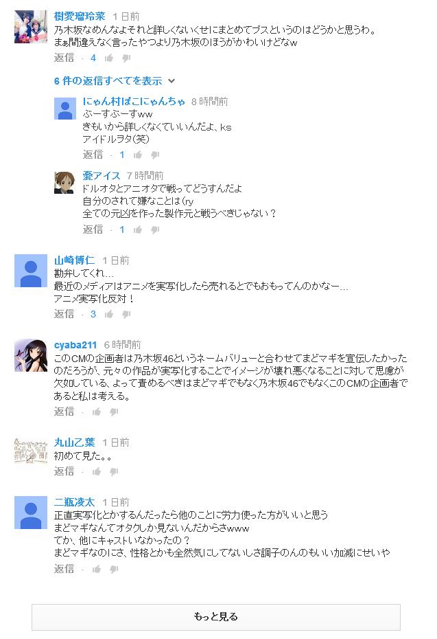乃木坂46が「魔法少女まどか☆マギカ」03
