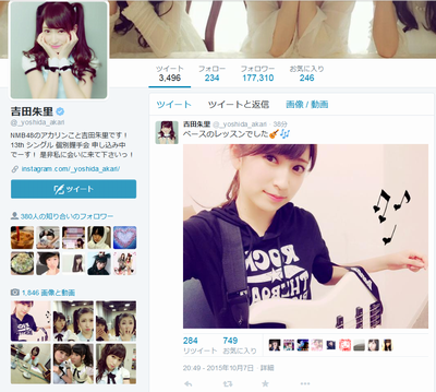 NMB48吉田朱里http://mastiff.2ch.net/test/read.cgi/akb/1444185320/