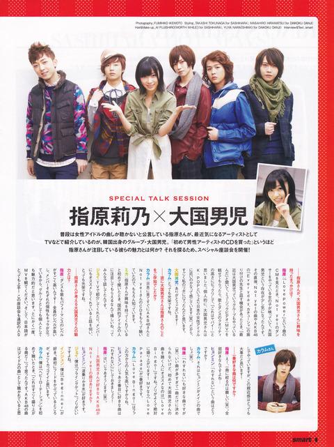 SasiharaTaikokudanji201112