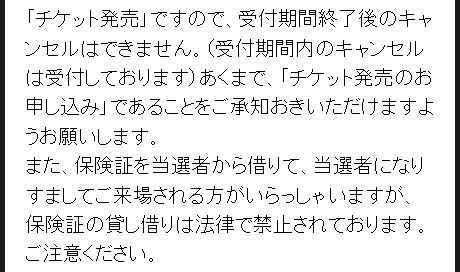 NMB6周年ライブ山本彩不在コンサートチケット入金完了NMB48運営キャンセルは出来ませんhttp://shiba.2ch.net/test/read.cgi/akb/1474335173/