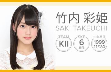 SKE48竹内彩姫http://shiba.2ch.net/test/read.cgi/akb/1469862605/