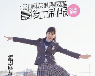 渡辺麻友制服図鑑最後の制服