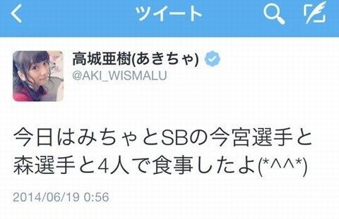 AKB48高城亜樹合コン