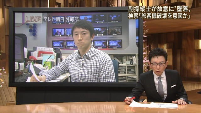 AsahiHodoKorean2015032804