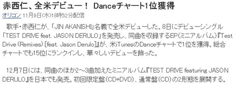 AkanisiNo1_20111110