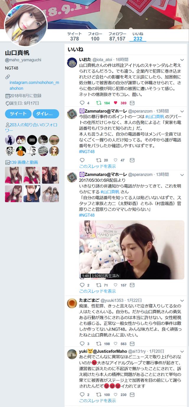YamaguchiTWiine2019012501