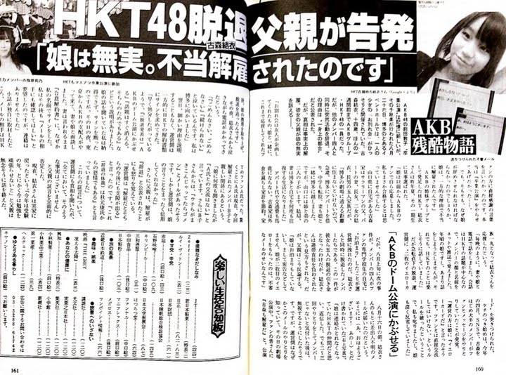 azuY-K6GBww 【関連記事】 HKT48脱退・古森結衣の父親が告発「娘は無実。不当解雇だ