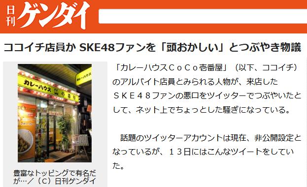 SKE48ココイチ日刊ゲンダイ