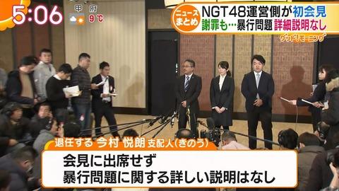 新潟日報「これがAKB48運営会社のやり方か」 NGT暴行問題http://rosie.2ch.net/test/read.cgi/akb/1547591609/