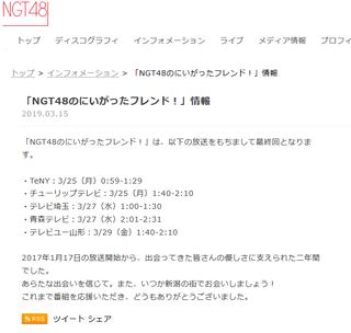 NGT48の冠番組が全ネット局で終了、突然の告知【にいがったフレンド!】http://rosie.2ch.net/test/read.cgi/akb/1552623155/