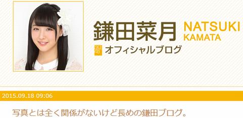 SKE48鎌田菜月http://mastiff.2ch.net/test/read.cgi/akb/1442509449/