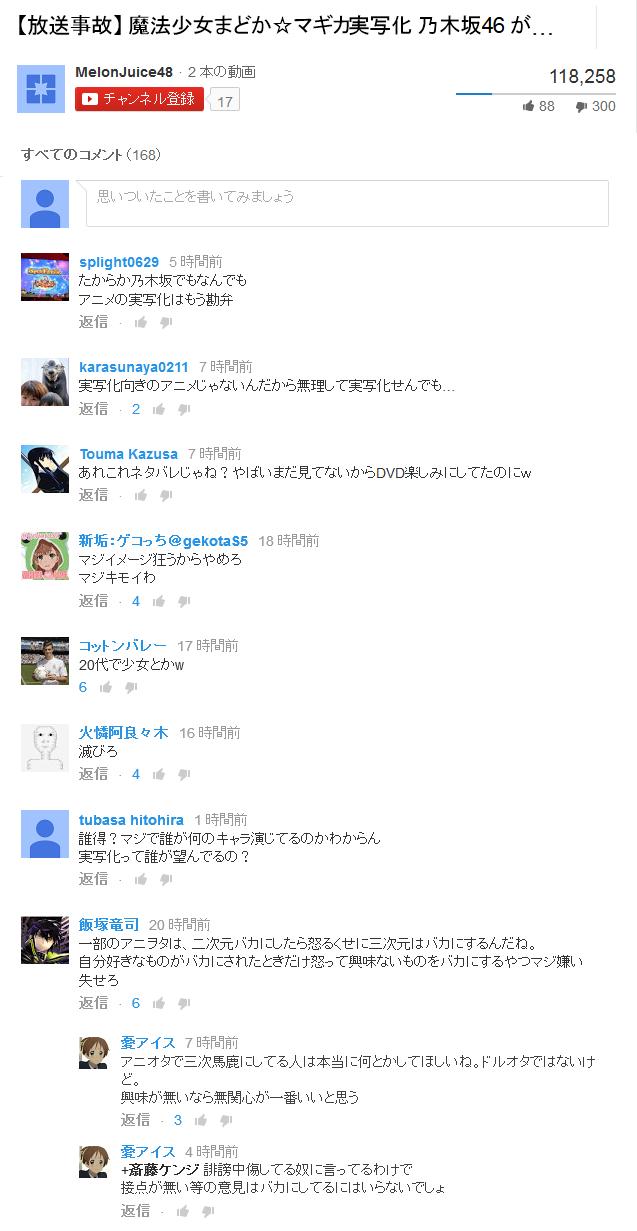 乃木坂46が「魔法少女まどか☆マギカ」01