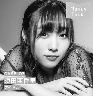 SKE48須田亜香里「アイドルになってグッチの鞄は2,000円のリュックに替えました」「収入は年俸制」http://rosie.2ch.net/test/read.cgi/akb/1538052665/