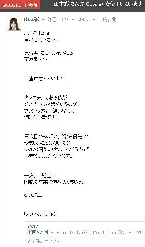 NMByamamotoDouhou20120118