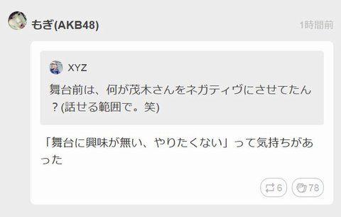 AKB48茂木忍マジすかhttp://shiba.2ch.net/test/read.cgi/akb/1470671410/