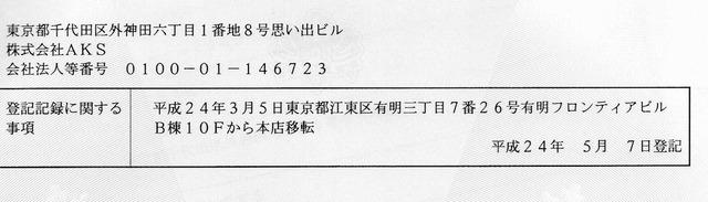 AKStouki20140702