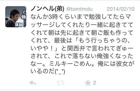 藤田富01