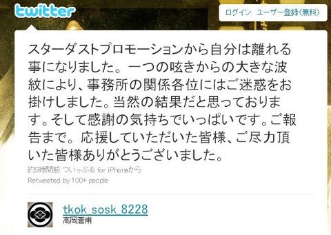 TakaokaFiredOut20110728_1