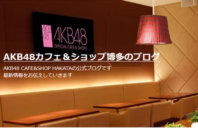 AKB48カフェ&ショップ博多店の閉店http://shiba.2ch.net/test/read.cgi/akb/1481862428/