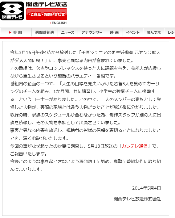 関西テレビ