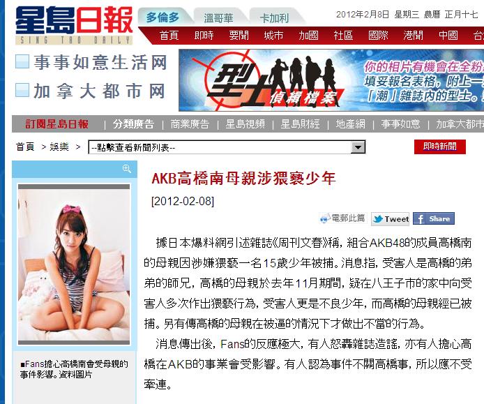 利権と神対応で『報道自粛』のAKB48事件 [ゆかしメディア] : G ...