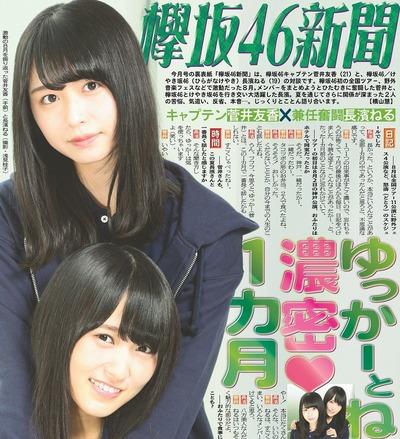 AKB新聞に「AKB48シングル選抜問題」掲載→AKB48単独シングル希望の声が殺到https://rosie.2ch.net/test/read.cgi/akb/1505413039/