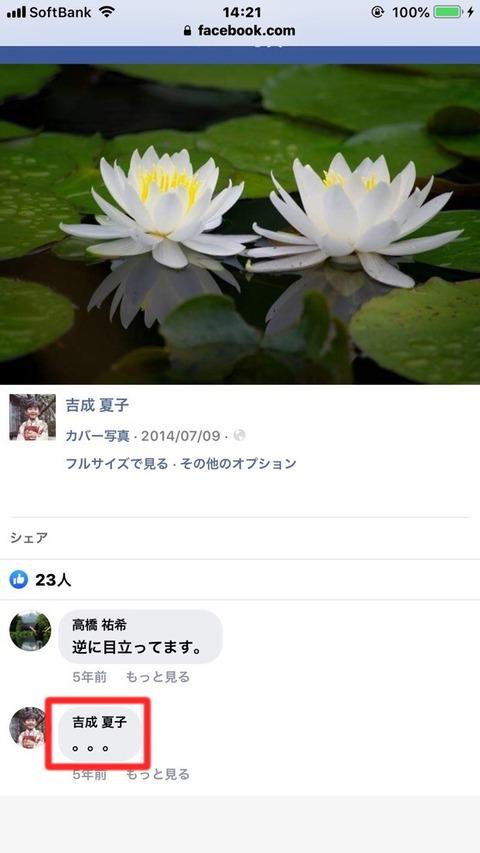 YosinariFBdot3HayakawaDot2019060203