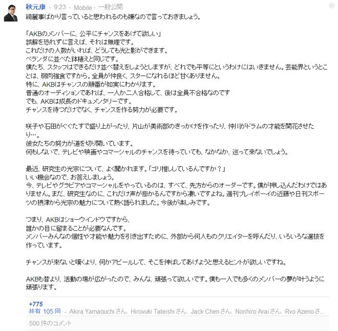 YasusiGplus20120224_02