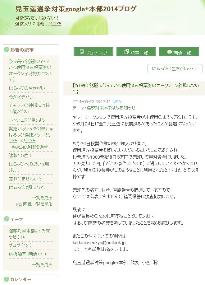 兒玉遥のファンが使用済み投票券を5万円で売った
