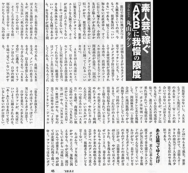 BunshunMaruyamaAKBamature20120222
