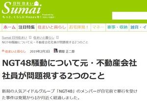 NGT48暴行事件の核心に迫る記事を住宅情報サイトが掲載 「被害者の向かいの部屋を借りられるのか?」http://rosie.2ch.net/test/read.cgi/akb/1549228584/