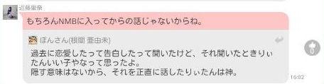 NMBKondoRinaKaresiBefore20140908