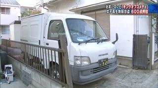 TakahasiKenichiTaihoKakusei12