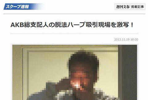 週刊文春AKB総支配人・戸賀崎智信の脱法ハーブ吸引写真
