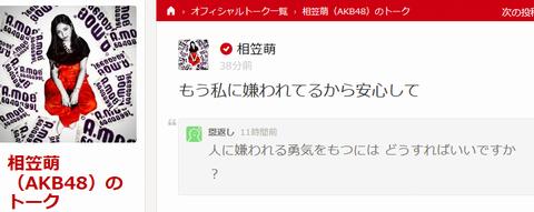 AKB相笠萌http://mastiff.2ch.net/test/read.cgi/akb/1444576615/