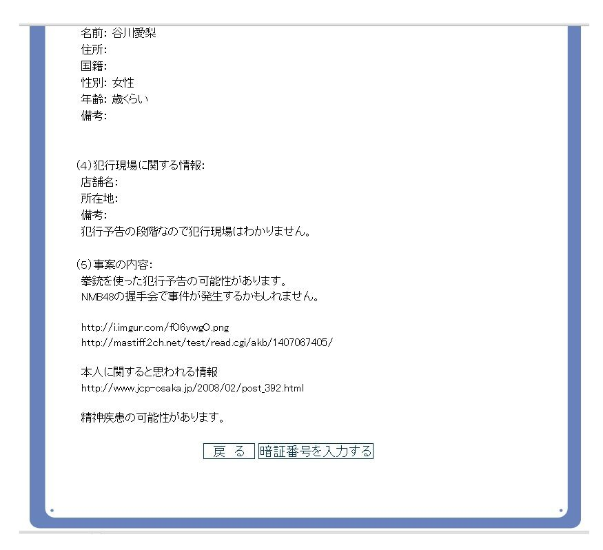 ● AKBメンバーのウンコ ●YouTube動画>3本 ->画像>77枚