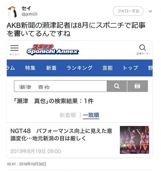 SetsuSinyaSponichi20191101084053