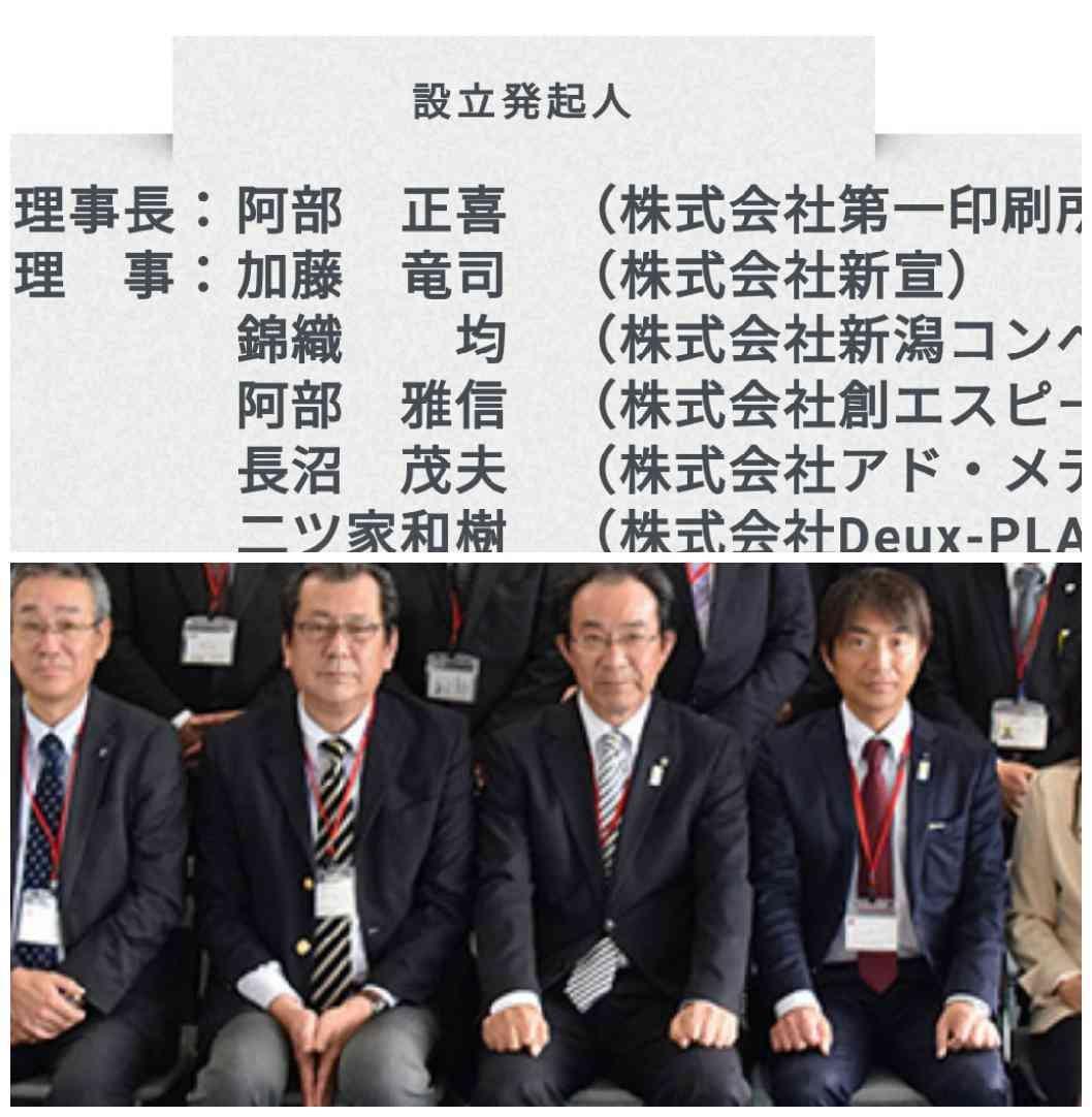 新潟県知事、NGT48と再契約する意向を捨てず「事態が収束すればよいな ...