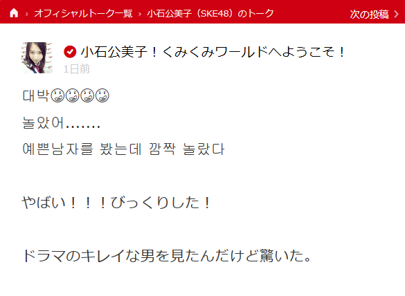 KoisiKumikoKorea2015110715