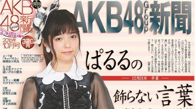 島崎遥香http://shiba.2ch.net/test/read.cgi/akb/1476964820/