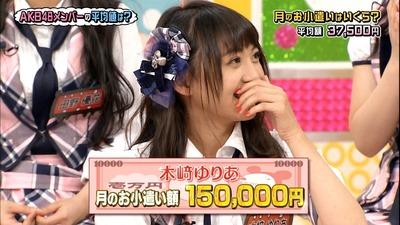 AKB48木崎ゆりあ小遣い月15万円http://hayabusa7.2ch.net/test/read.cgi/liventv/1470734960/