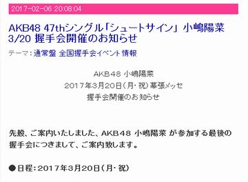 AKB小嶋陽菜さん、最後の握手会http://shiba.2ch.net/test/read.cgi/akb/1486385660/