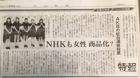 中日新聞NHK紅白AKB人気投票AKB商法http://shiba.2ch.net/test/read.cgi/akb/1480133278/