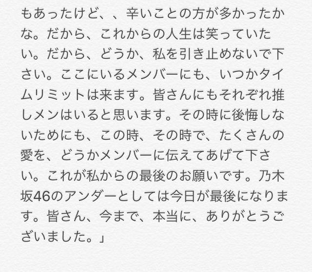 NakamotoHimekaLast2017102101