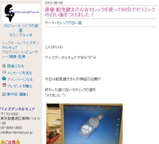 ワイズデンタルキュア01