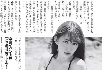 AKB48小嶋陽菜「卒業したい