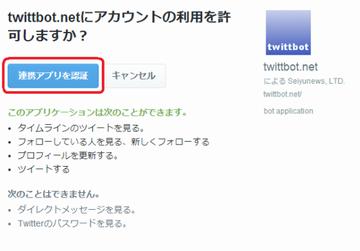 Twitter4800万アカウント自動プログラムBothttp://daily.2ch.net/test/read.cgi/newsplus/1489370850/