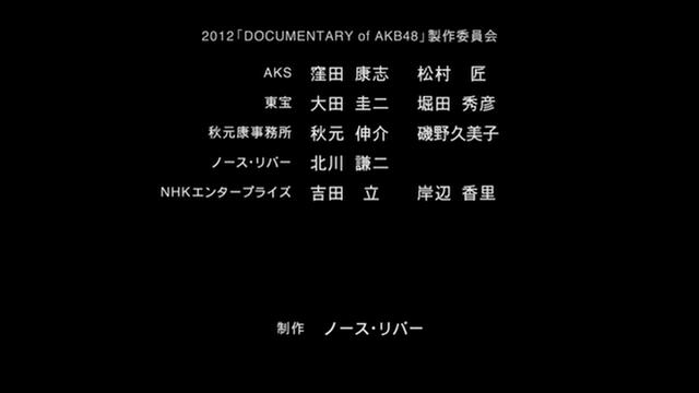 AKBisonoKumikoYasusi2012Doc01