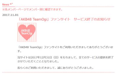 AKB48 TeamOgiファンサイト終了のお知らせ 渡辺麻友らが所属する尾木プロ公式サービスhttps://rosie.2ch.net/test/read.cgi/akb/1509486084/